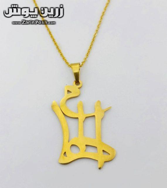 zarinposh-stodio-farsi21227246elham-gold-1-logo