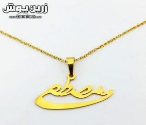 zarinposh-stodio-farsi21227246mostafa-gold-1-logo