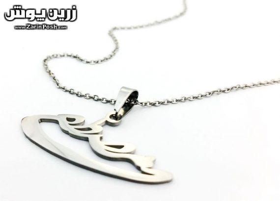 http://zarinposh.ir/wp-content/uploads/2017/10/zarinposh-stodio-farsi21227246mostafa-silver-1-1.jpg