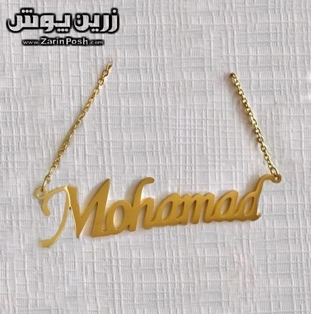 zarinposh-name-steel-21221939mohamad